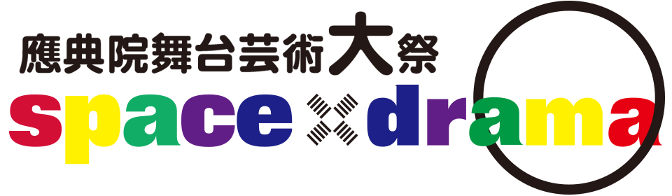 應典院舞台芸術大祭 space×drama ◯ スペースドラマ わ