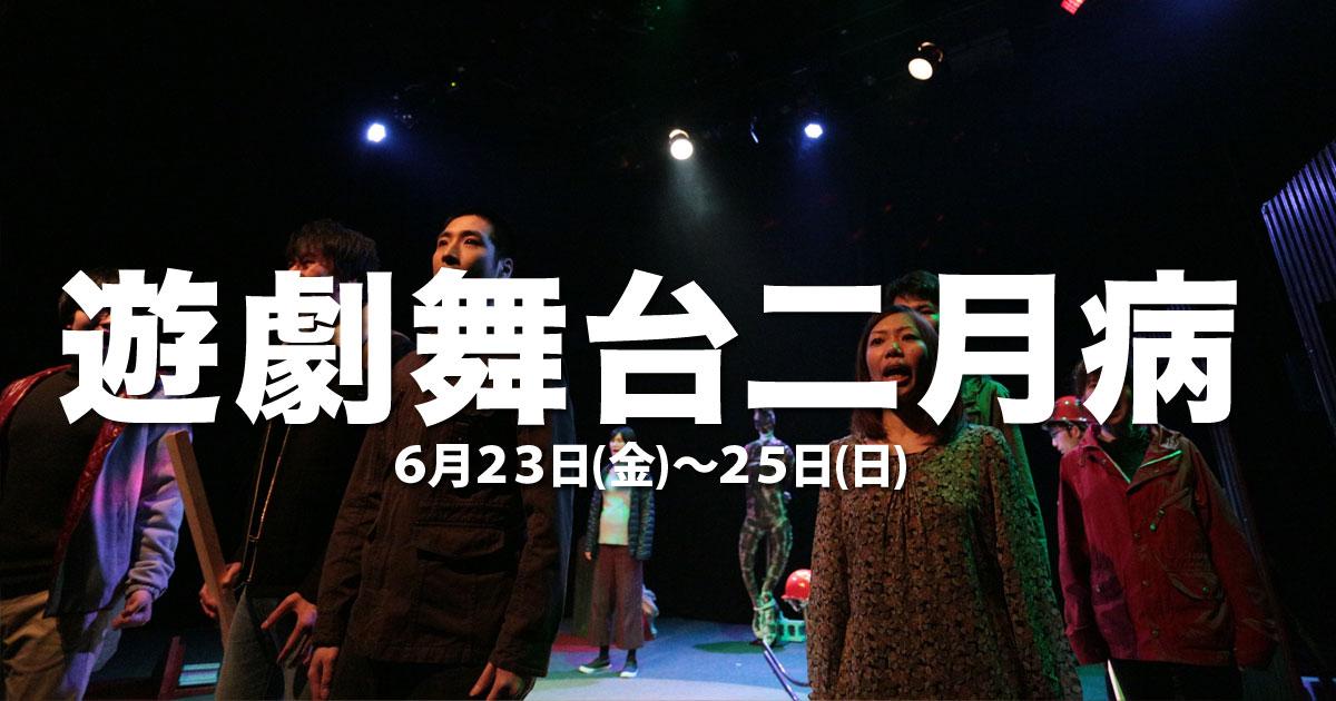 遊劇舞台二月病