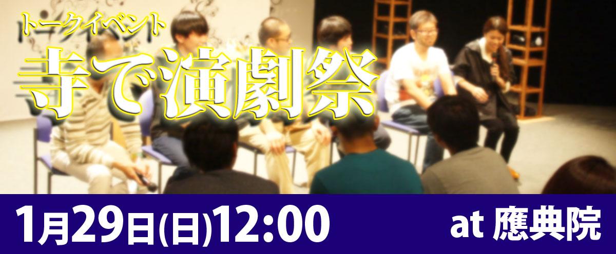 寺で演劇祭