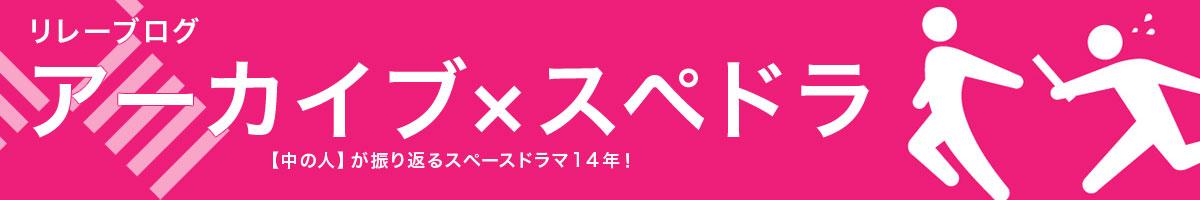 スペースドラマ回顧録