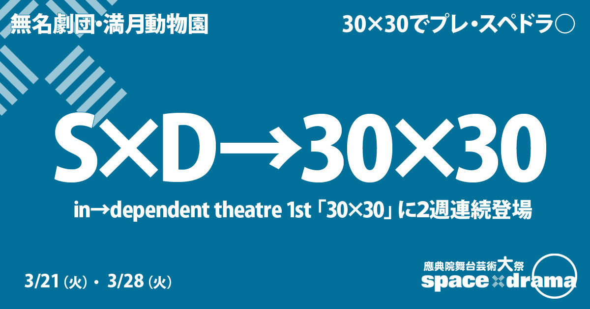 30×30・スペースドラマ