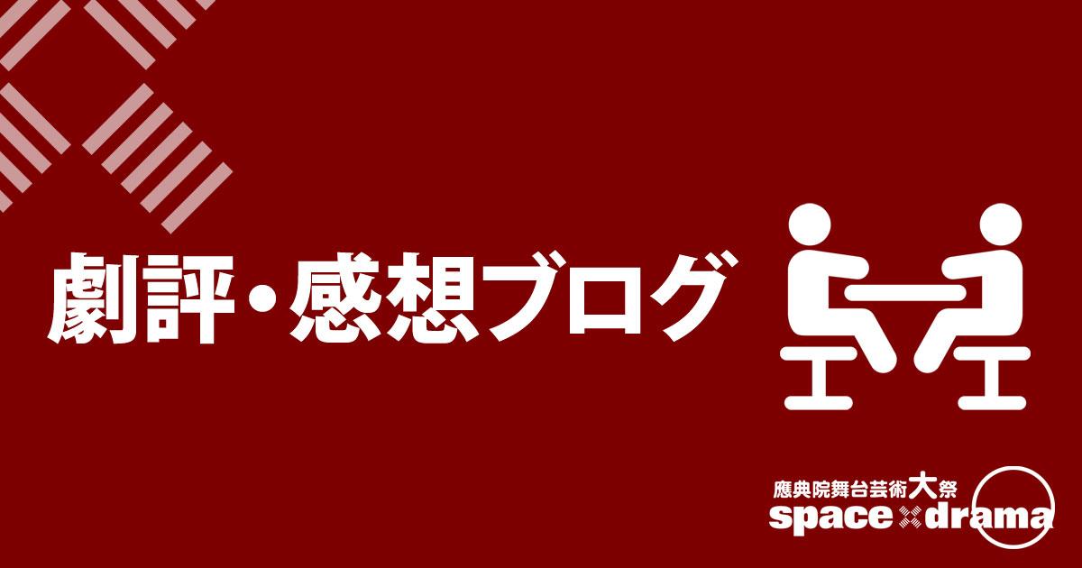劇評・感想ブログ